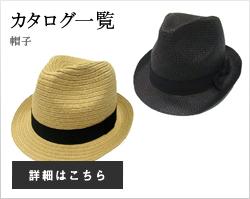 カタログ一覧 帽子