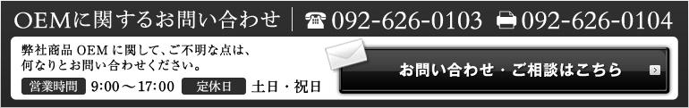OEMに関するお問い合わせ TEL:092-626-0103 FAX:092-626-0104
